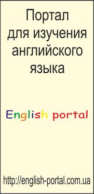 english-portal.com.ua